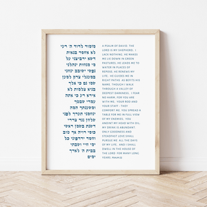 The Verse Psalm 23 Psalm 23 | The Lord is my Shepherd I Shall Not Want | Jewish Housewarming
