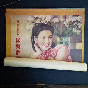 Vintage Chinese Advertisement Poster - Polytamin Tonic - 1930's Glamour