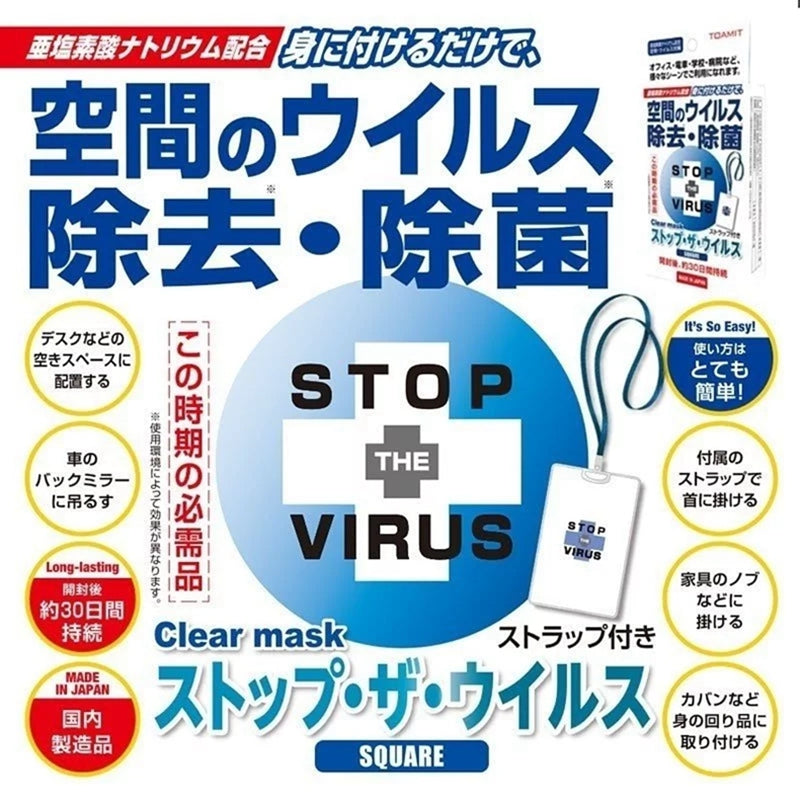 日本制TOAMIT VIRUS SHUT OUT 随身消毒卡(新包装 第三代 Stop the Virus)
