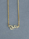 Golden Arabic Name Necklace