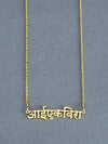 Golden Devanagari Name Necklace