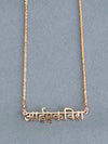 Rose Gold Devanagari Name Necklace