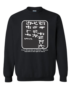Go F*ck Yourself Chinese letters Funny Saying Crewneck Sweater