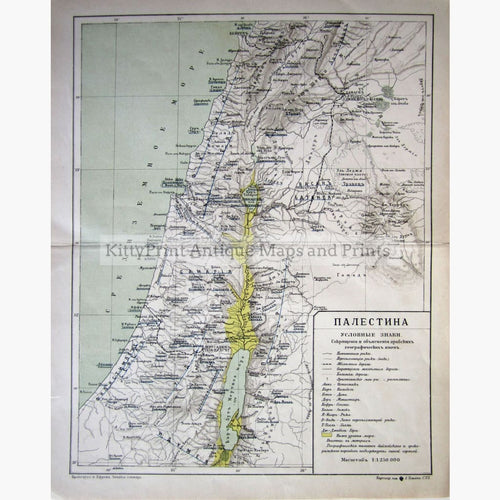 Antique Map Palestina 1897 in Russian Maps