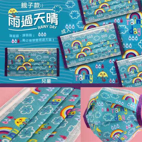 Sunny after Rain Teng Hua Taiwan for Adult / Kid 30pcs CNS14775【MADE IN TAIWAN】