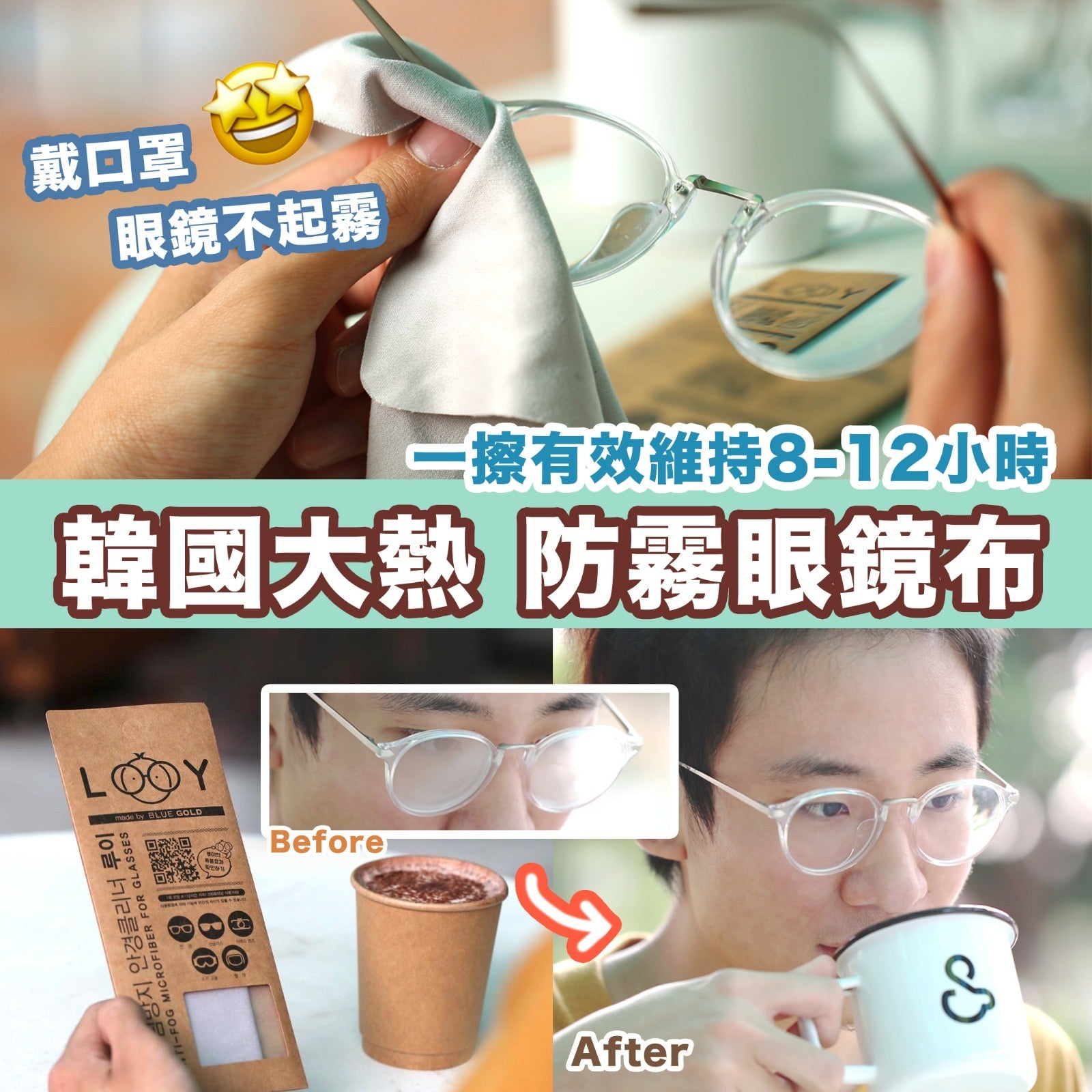 防霧眼鏡布 現貨韓國製造|Anti-fog Microfiber for Glasses Made in Korea