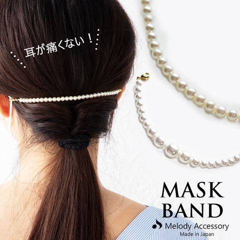 Classic Earloop Band【MADE IN JAPAN】