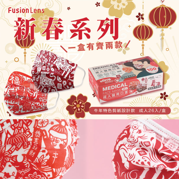 New Year Edition Storewell STW Taiwan 26pcs CNS14774【MADE IN TAIWAN】