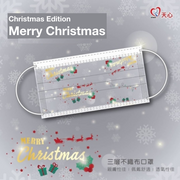 [PRE-ORDER] MiTenxin Christmas Edition for Children【MADE IN TAIWAN】