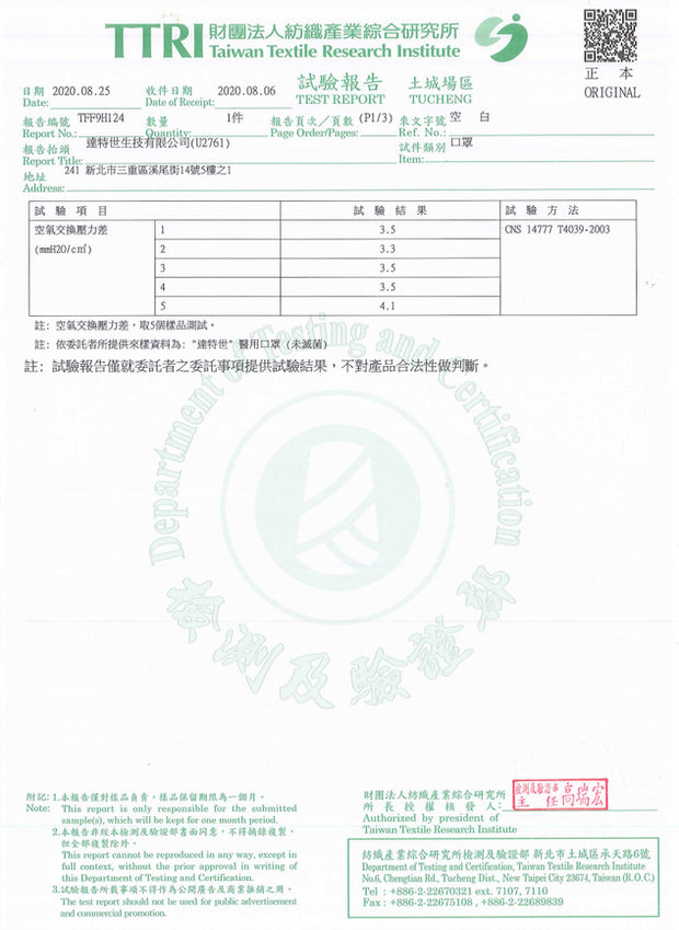 Wood Rose DRX Taiwan 30pcs CNS14774 | FDA【MADE IN TAIWAN】