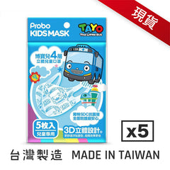 【台灣製】 小巴士Tayo SDC™ 3D立體兒童裝(25片)| Tayo the Little Bus SDC™ 3D Masks for Kid (25 pcs). Made in Taiwan