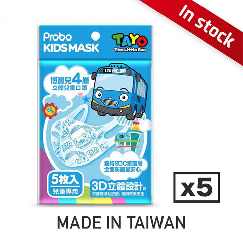 【Made in Taiwan】Tayo the Little Bus SDC™ 3D Masks for Kid (25 pcs)