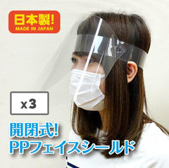 【Made in Japan】3 packs Disposable Clear Face Shield JS1