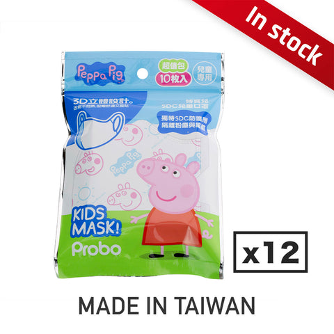 【Made in Taiwan】Peppa Pig SDC™ 3D Masks for Kid (120 pcs)