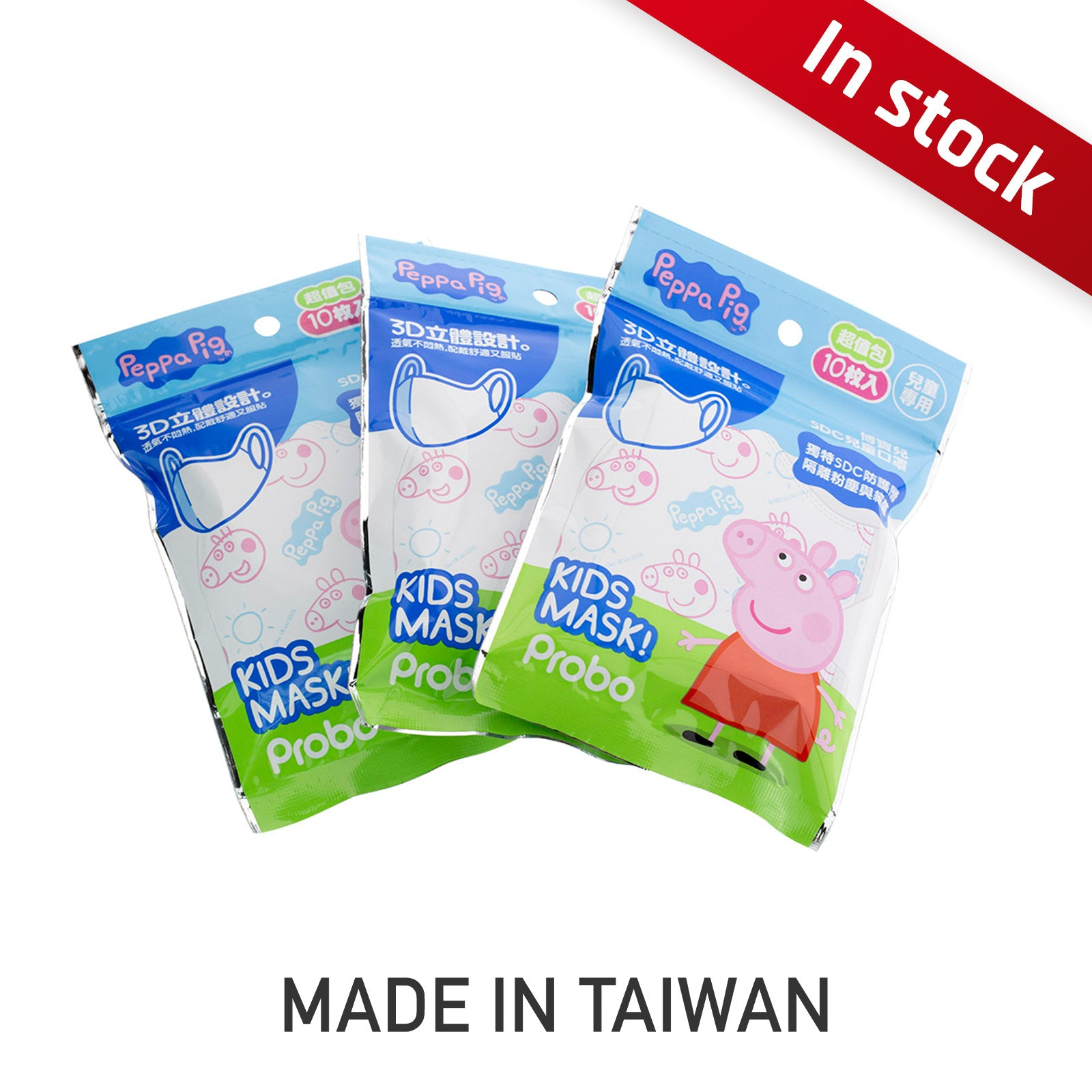 【Made in Taiwan】Peppa Pig SDC™ 3D for Kid (30 pcs)