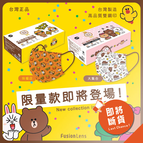 Line Friends Cony & Brown Limited Edition Vol.2 Champ Taiwan 15/30pcs CNS14774【MADE IN TAIWAN】