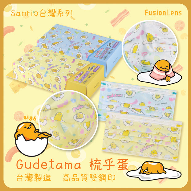 Gudetama Special Edition MiTenxin Taiwan 20pcs CNS14774 | FDA | PFE【MADE IN TAIWAN】
