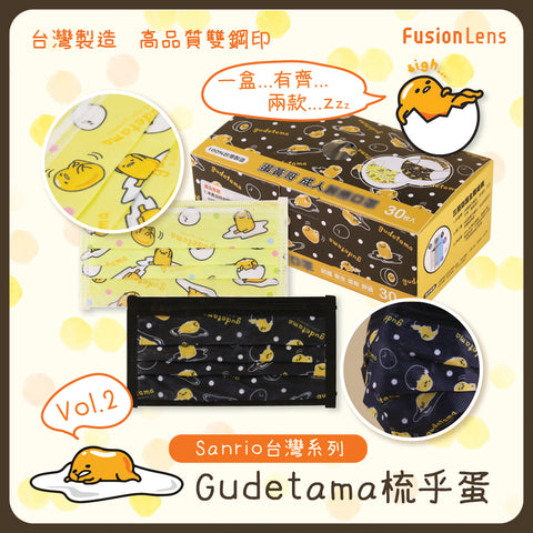 Gudetama 2 Style Edition Giant Healthcare Taiwan 30pcs CNS14774 | CNS14775【MADE IN TAIWAN】