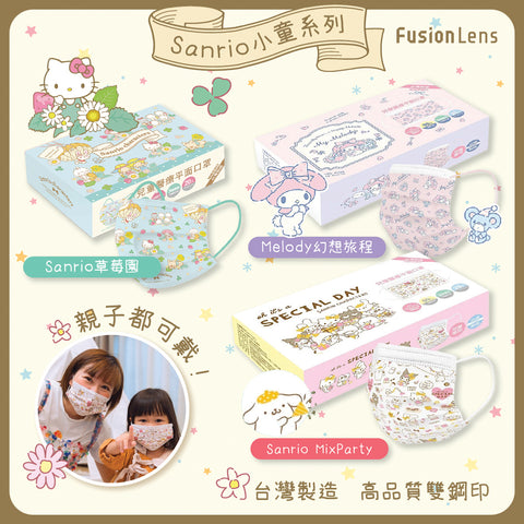 [Pre-order] Sanrio Children Size Collection Taiwan 20/25pcs CNS14774【MADE IN TAIWAN】
