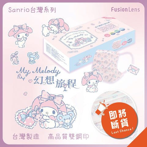 Sanrio My Melody Limited Edition SH Taiwan 25/50pcs CNS14774【MADE IN TAIWAN】
