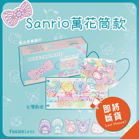 Sanrio 7 Characters Limited Edition Champ Taiwan 20/40pcs CNS14774【MADE IN TAIWAN】