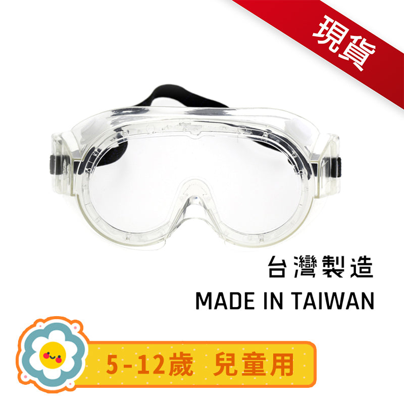 現貨 小童版 抗飛濺全包護目鏡 KF02 | Full Protective Splash Goggles for Child KF02