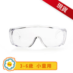 台灣製 小童抗飛濺防霧護目鏡 KL01 | Protective Splash Anti-Fog Eyewear for kids KL01