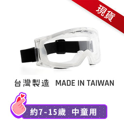 Safety Splash Goggles 防護眼罩 Fusionlens