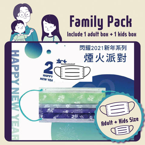 MiTenxin 2021 NewYear Pattern Edition (Adult / Child) 【MADE IN TAIWAN】