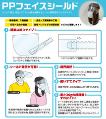10 packs Disposable Clear Face Shield JS1【Made in Japan】