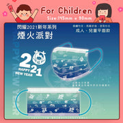 MiTenxin 2021 New Year Edition for Children【MADE IN TAIWAN】