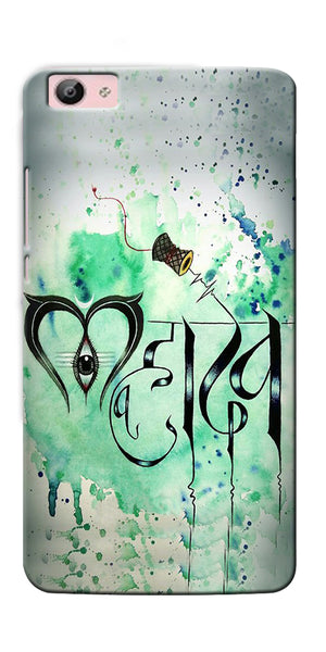 Digiprints Mahakal Art Paint Burst Printed Designer Back Case Cover For Vivo V5S