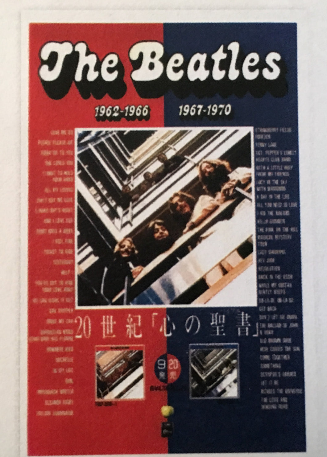 The Beatles 1962-66 and 1967-70 Print