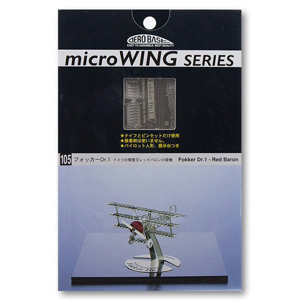 Aerobase Metal Puzzle - Fokker Dr.1-Nickel Alloy 1/160