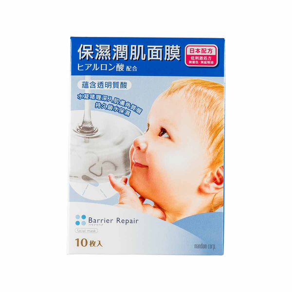 Barrier Repair Facial Mask Hyaluronic Acid 10 Sheets