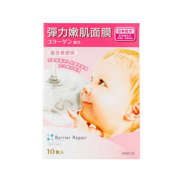 Barrier Repair Facial Mask Collagen 10 Sheets