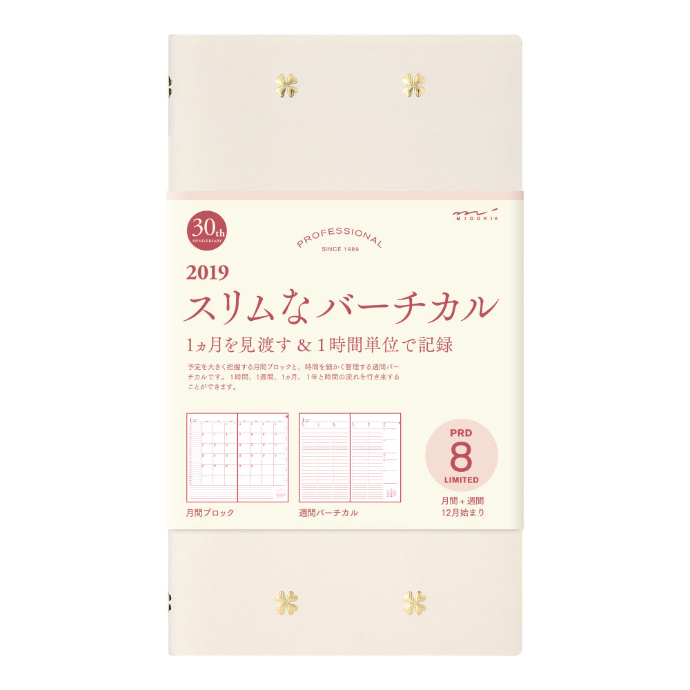A5 Slim Weekly Professional Diary Limited PRD-8 - Clover White