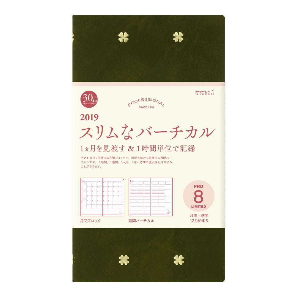 A5 Slim Weekly Professional Diary Limited PRD-8 - Clover Green