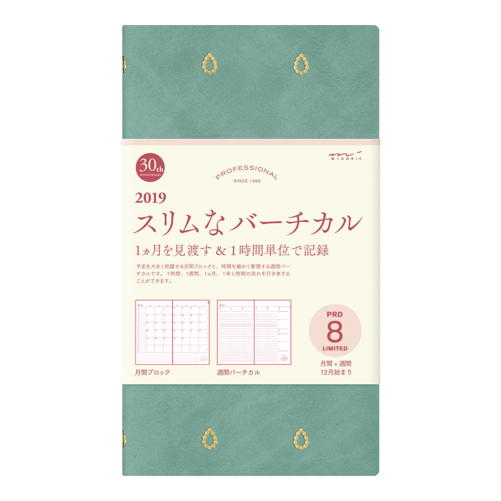 A5 Slim Weekly Professional Diary Limited PRD-8 - Water Drop Blue