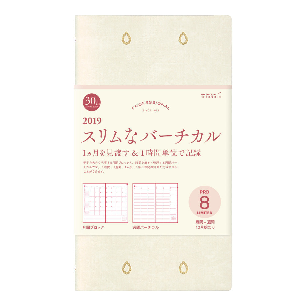 A5 Slim Weekly Professional Diary Limited PRD-8 - Water Drop White