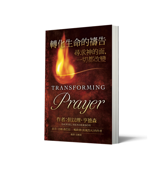 Transforming Prayer (Chinese)
