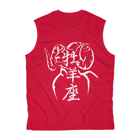 Aries Men's Sleeveless Performance Tee