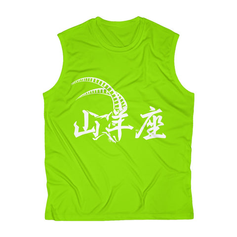 Capricorn Men's Sleeveless Performance Tee