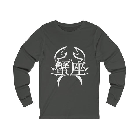 Cancer Unisex Jersey Long Sleeve Tee