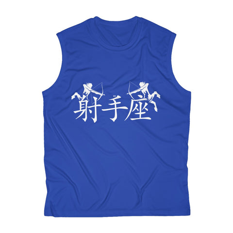 Sagittarius Men's Sleeveless Performance Tee