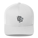 Kanji Dragon in Black - Trucker Cap