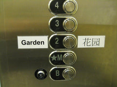 Garden wayfinding sign in elevator