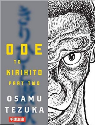 Ode to Kirihito, Part 2 Paperback 手塚治虫
