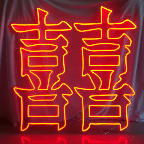 """囍"" Double Happiness Neon Light"