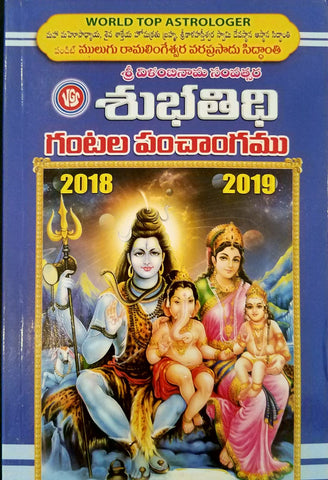 Telugu gantala panchangam 2018-2019,villamba namasamvatsara panchangam gives the list of shubha muhurtam, durmuhurtam in 2018-2019 Telugu year.It displays daily panchangam details and rashi predictions or telugu rashi palalu and also monthly astrology predections for all rashis.